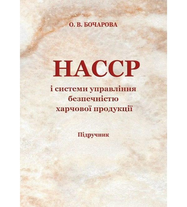 HACCP і системи управління безпечністю харчової  продукції