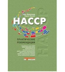 HACCP. Практические рекомендации