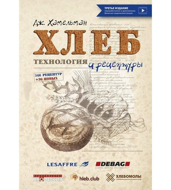 Хлеб. Технология и рецептуры. 2-е издание