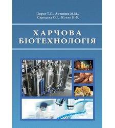 Харчова біотехнологія