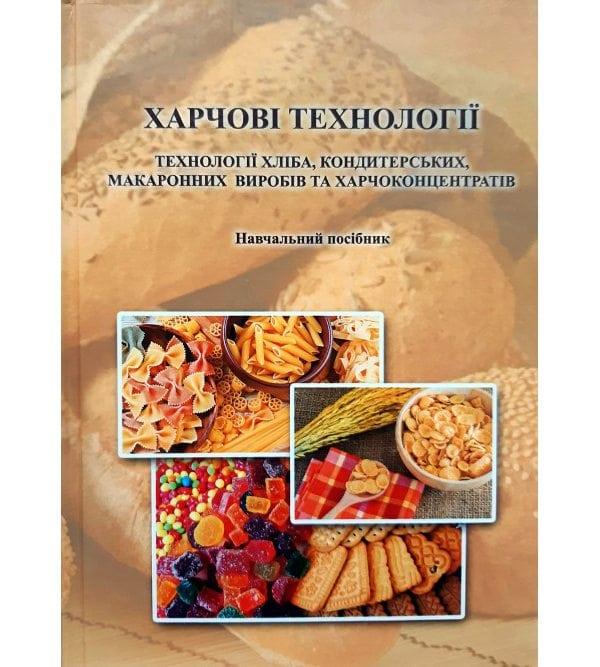 Харчові технології. Технології хліба, кондитерських, макаронних виробів та харчоконцентратів