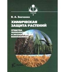 Химическая защита растений: средства, технология и экологическая безопасность
