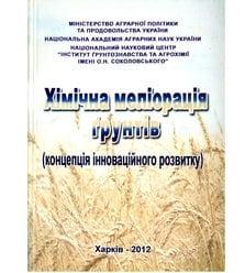 Хімічна меліорація ґрунтів (концепція інноваційного розвитку)