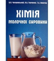 Хімія молочної сировини