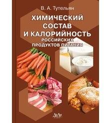 Химический состав и калорийность российских продуктов питания: Справочник