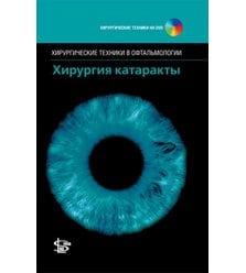 """Хирургия катаракты + DVD (Серия """"Хирургические техники в офтальмологии"""")"""