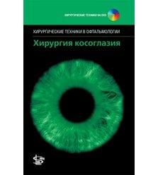 """Хирургия косоглазия + DVD (серия """"Хирургические техники в офтальмологии"""")"""