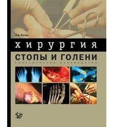 Хирургия стопы и голени: практическое руководство