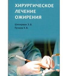 Хирургическое лечение ожирения