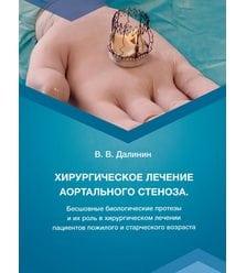 Хирургическое лечение аортального стеноза. Бесшовные биологические протезы и их роль ..
