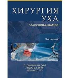 Хирургия уха Гласскока-Шамбо т. 1, 2 (комплект)