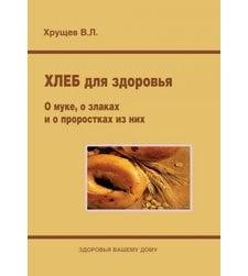 Хлеб для здоровья. О муке, о злаках и о проростках из них