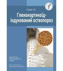 Глюкокортикоїд- індукований остеопороз