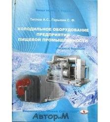 Холодильное оборудование предприятий пищевой промышленности