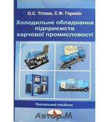 Холодильне обладнання підприємств харчової промисловості
