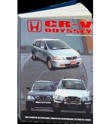 Хонда ЦР-В с 1995г. Руководство по ремонту