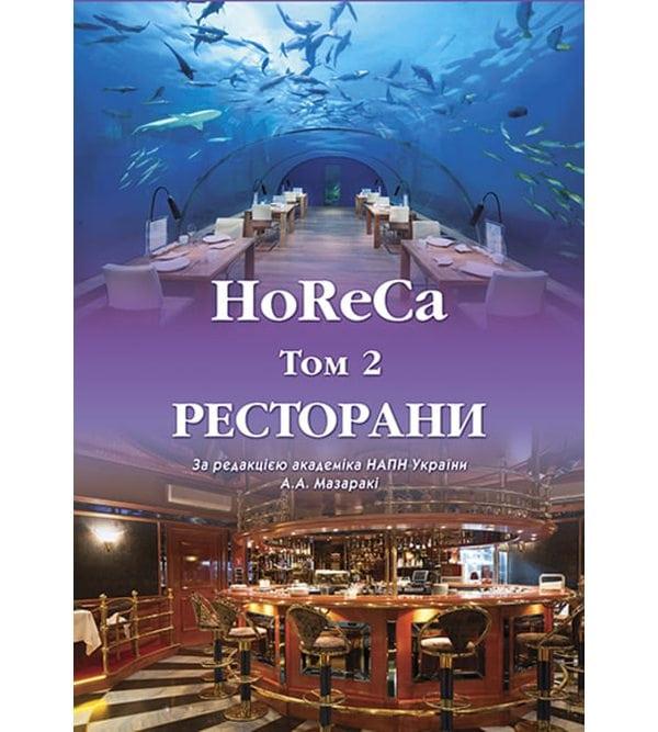 HoReCa. Том 2. Ресторани