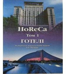 HoReCa: Готелі