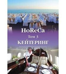 HoReCa. Том 3. Кейтеринг