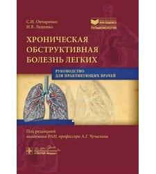Хроническая обструктивная болезнь легких: руководство для практикующих врачей