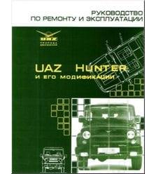 УАЗ Hunter. Руководство по ремонту и эксплуатации