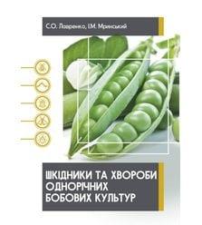 Шкідники та хвороби однорічних бобових культур