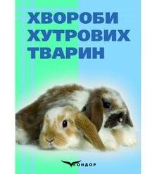 Хвороби хутрових тварин