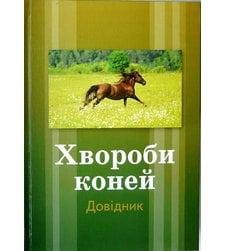 Хвороби коней. Довідник