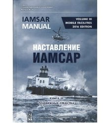ИАМСАР. Международное авиационное и морское наставление по поиску и спасанию. Книга 3