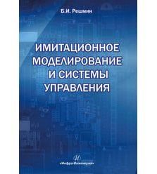 Имитационное моделирование и системы управления. (Приложения в электронном виде).