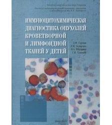 Иммуноцитохимическая диагностика опухолей кроветворной и лимфоидной тканей у детей