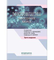 Імунопрофілактика інфекційних хвороб