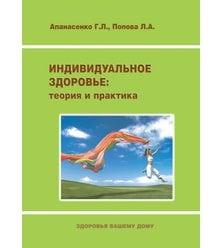 Индивидуальное здоровье: теория и практика. Введение в теорию индивидуального здоровь..