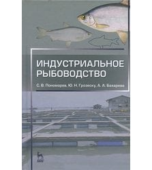 Индустриальное рыбоводство