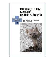 Инфекционные болезни пушных зверей