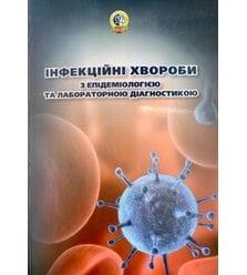 Інфекційні хвороби з епідеміологією та лабораторною діагностикою