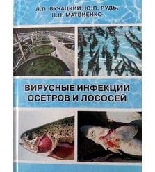 Вирусные инфекции осетров и лососей