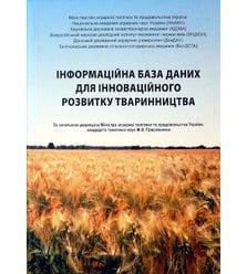 Інформаційна база даних для інноваційного розвітку тваринництва
