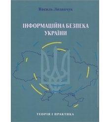 Інформаційна безпека України: теорія і практика