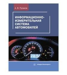 Информационно-измерительная система автомобилей