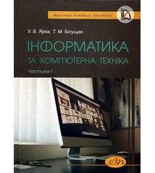 Інформатика та комп'ютерна техніка. Ч.1