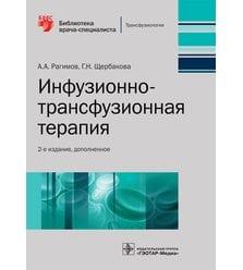Инфузионно-трансфузионная терапия