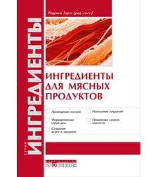 Ингредиенты в производстве мясных изделий. Свойства, назначение, применение
