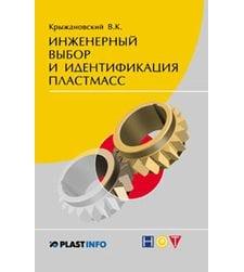 Инженерный выбор и идентификация пластмасс