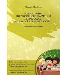 Організація інклюзивного навчання в закладах загальної середньої освіти