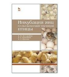 Инкубация яиц сельскохозяйственной птицы