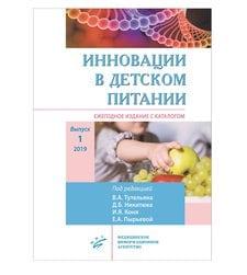 Инновации в детском питании. Выпуск 1