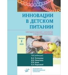 Инновации в детском питании. Выпуск 2