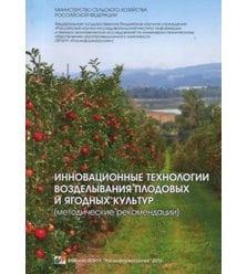 Инновационные технологии возделывания плодовых и ягодных культур