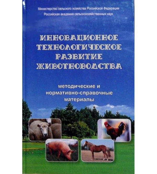 Инновационное технологическое развитие животноводства